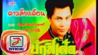 getlinkyoutube.com-ดาวเคียงเดือน - ไหมไทย อุไรพร
