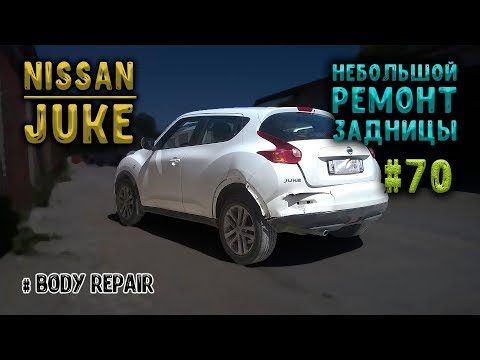 70 (Nissan JUKE) Ремонт задней части. Body repair