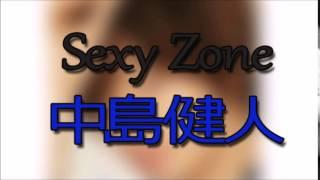 『年上の女性に恋したら・・・』中島健人菊池風磨『相手にされないかもって・・・』SexyZoneふまけん