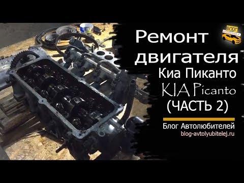 Ремонт двигателя KIA Picanto. Киа Пиканто 2006 года (ЧАСТЬ 2)