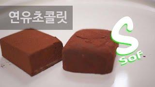 getlinkyoutube.com-[ENG]생초콜릿느낌의 연유초콜릿!! 만들기