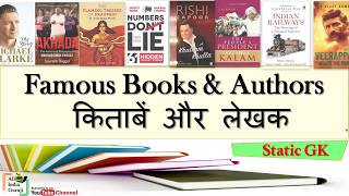Books & Authors January to August 2017 Current Affairs किताबें और लेखक Static gk for ssc bank psc