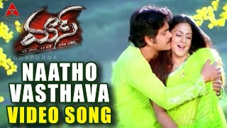 getlinkyoutube.com-Naatho Vasthava Video Song || Mass Movie || Nagarjuna, Jyothika, Charmi