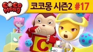 getlinkyoutube.com-코코몽 시즌2 [아로미가 간다] 17화