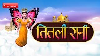 getlinkyoutube.com-तितली रानी Hindi Rhymes for children