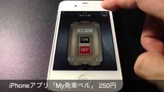 getlinkyoutube.com-iPhoneアプリ「My発車ベル」を使ってみた