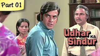 Udhar Ka Sindur (HD) - Part 01/12 - Super Hit Classic Romantic Hindi Drama - Jeetendra,
