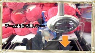 getlinkyoutube.com-UFOキャッチャー攻略!ラウンドワンのぬいぐるみを安く獲る方法!【4K60P対応】