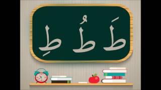 أصوات الحروف العربية القصيرة والطويلة