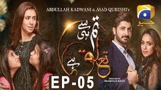Tum Se Hi Taluq Hai - Episode 5   HAR PAL GEO width=
