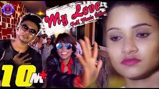 My Love (Mantu Chhuria) New Sambalpuri HD Video 2017 (CR)