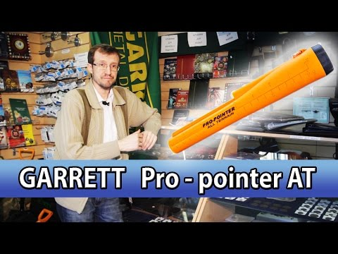 Пинпойнтер Garrett Pro-Pointer AT