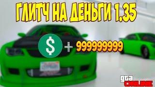 getlinkyoutube.com-GTA 5 ONLINE СОЛО ГЛИТЧ НА ДЕНЬГИ !!!! МИЛЛИОН ЗА 10 МИНУТ !!! Solo money glitch