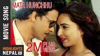 getlinkyoutube.com-MATA HUNCHHU - Video Song | New Nepali Movie JAI PARSHURAM | Ft. Biraj Bhatta, Nisha Adhikari