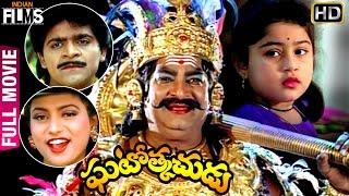 Ghatothkachudu Telugu Full Movie | Ali | Satyanarayana | Roja | SV Krishna Reddy | Indian Films width=