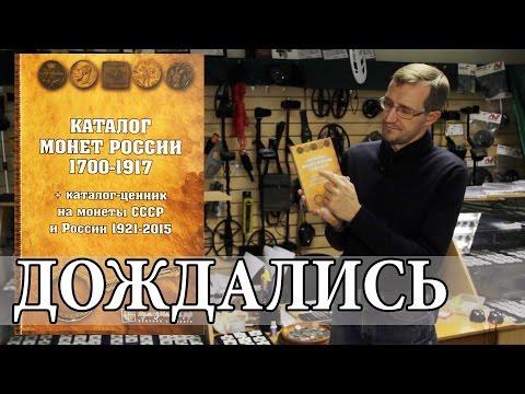 Каталог монет России 1700-1917. Конрос 2018г.