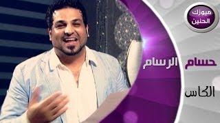 getlinkyoutube.com-حسام الرسام - الكاس (فيديو كليب) | 2014