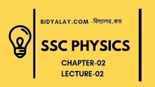 SSC Physics || Chapter-2 || Motion-গতি || Lecture-1 || E school. (পদার্থ বিজ্ঞান)