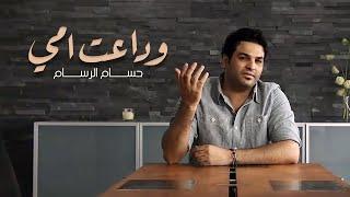 getlinkyoutube.com-حسام الرسام - وداعت امي
