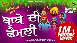Babe Di Family | Full Punjabi Comedy Movie 2014 | Latest New Super hit Comedy Video