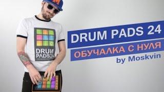 getlinkyoutube.com-DRUM PADS 24 - Обучалка с нуля (by Moskvin)