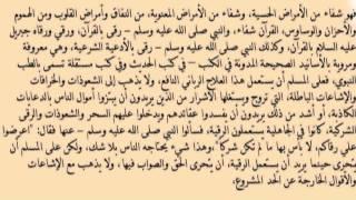 getlinkyoutube.com-الشيخ الفوزان وتوجيهات  حول الرقية الشرعية.avi