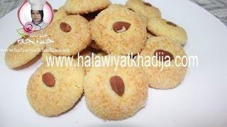 getlinkyoutube.com-حلوة من الحلويات التقليدية غريبة السميدة بطريقة سهلة ومقادير بسيطة  coconut ghriba recipe