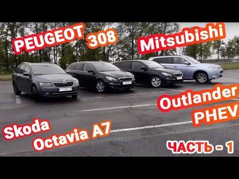 КУПИЛИ PEUGEOT 308 SW, Mitsubishi Outlander PHEV, Skoda Octavia A7 - цены, отзывы, ОБЗОР. АВТОПРИГОН