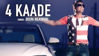 getlinkyoutube.com-New Punjabi Songs 2016   4 Kaade   Deepa Bilaspuri   DJ Duster   Latest Punjabi Songs   T-Series