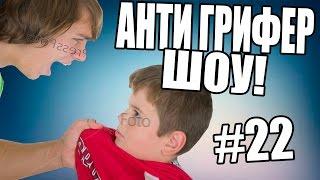 getlinkyoutube.com-АНТИ-ГРИФЕР ШОУ! l 18 ЛЕТНИЙ И 12 ЛЕТНИЙ, БОМБЯЩИЕ АГРО ГРИФЕРЫ l #22 !!