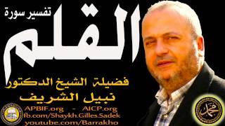 getlinkyoutube.com-تفسير سورة القلم - الشيخ الدكتور نبيل الشريف