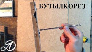 getlinkyoutube.com-Бутылкорез из Г-образного профиля. Как сделать бутылкорез