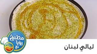 getlinkyoutube.com-مطبخ رؤيا مع نبيل - ليالي لبنان