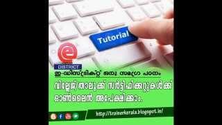 Video Tutorial e-district Kerala PART 1