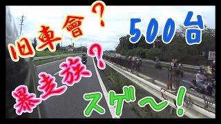 getlinkyoutube.com-モトブログ 旧車會バイク500台くらいに遭遇