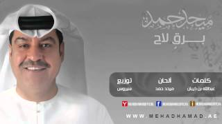 getlinkyoutube.com-Mehad Hamad - Bargen Laa7 | ميحد حمد - برقٍ لاح