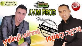 getlinkyoutube.com-Mustapha El Yaalaoui & Wahid junior 2015 | Nesitini Fe Liyam {eXcLù}