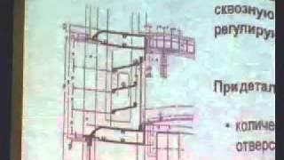 «Инновационные технологии Schüco в области строительства светопрозрачных конструкций» (I часть)