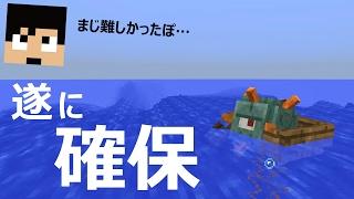 getlinkyoutube.com-【カズクラ】マイクラ実況 PART764 遂にガーディアンを確保!