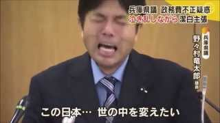 getlinkyoutube.com-兵庫県議-政務費不正疑惑にこち亀BGMをつけてみた