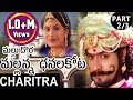 Mallu Dora Mallanna Dhanalakota - Part 23 || Komuravelli Mallanna Charitra Full