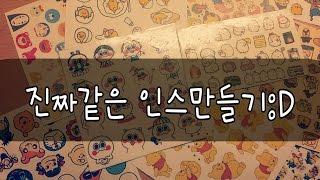 getlinkyoutube.com-진짜같은 인스 만들기!:)강추!