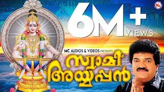 getlinkyoutube.com-സ്വാമി അയ്യപ്പൻ | SWAMI AYYAPPAN | Ayyappa Devotional Songs Malayalam | M.G.Sreekumar