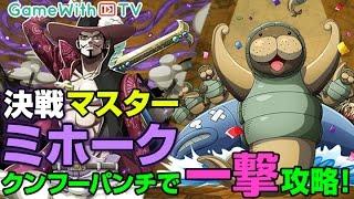 getlinkyoutube.com-【トレクル】決戦ミホーク クンフーパンチで一撃攻略!