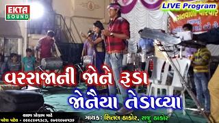 getlinkyoutube.com-Varrajani Jone Ruda Jonaiya Tedavya || Shital Thakor || Raju Thakor || 2017 New Song ||  Live