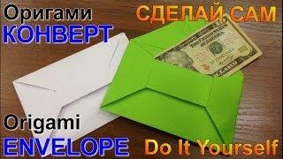 getlinkyoutube.com-Как сделать оригами конверт из бумаги. How to make origami paper envelope