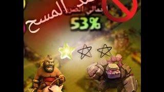 getlinkyoutube.com-تصميم تاون هول لفل 9 للحرب ضد الكولم والهوق