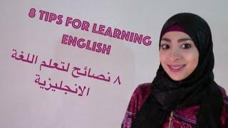 getlinkyoutube.com-٨ نصائح لتعلم اللغة الانجليزية- 8 Tips for Learning English