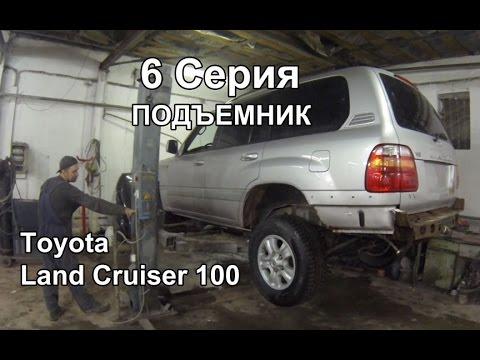 Подъемник: Toyota Land Cruiser 100 (6 Серия)