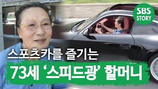 getlinkyoutube.com-순간 포착 세상에 이런 일이 - 스포츠카 즐기는 73세 할머니 - 2013-07-04 (749회)